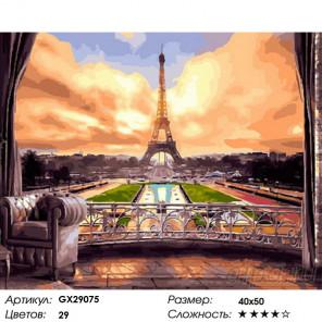 Сложность и количество цветов Роскошь Парижа Раскраска картина по номерам на холсте GX29075