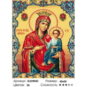 Сложность и количество цветов Икона Божией Матери Иверская Раскраска картина по номерам на холсте GX29053
