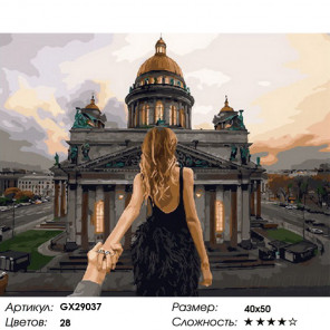 Следуй за мной. Питер Раскраска картина по номерам на холсте GX29037