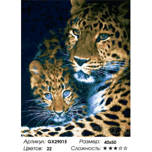 Сложность и количество цветов Взгляд из темноты Раскраска картина по номерам на холсте GX29015