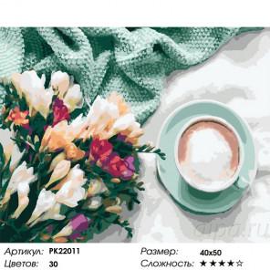 Сложность и количество цветов Цветы и кофе Раскраска картина по номерам на холсте PK22011