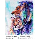 Сложность и количество цветов Львиная любовь Раскраска картина по номерам на холсте PK19083