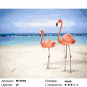 Сложность и количество цветов Фламинго на пляже Раскраска картина по номерам на холсте PK18102