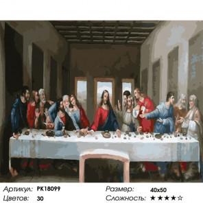 Сложность и количество цветов Тайная вечеря Раскраска картина по номерам на холсте PK18099