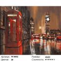 Сложность и количество цветов Дождливый Лондон Раскраска картина по номерам на холсте PK18052