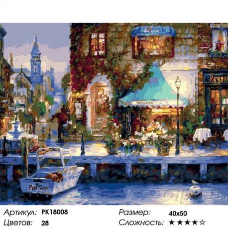 Сложность и количество цветов У причала Раскраска картина по номерам на холсте PK18008