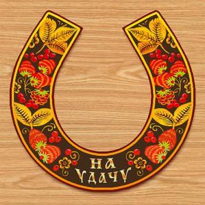 Подкова на удачу Алмазная вышивка мозаика Алмазное Хобби AH5351