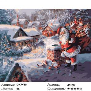 Сложность и количество цветов Санта Клаус Раскраска картина по номерам на холсте GX7430