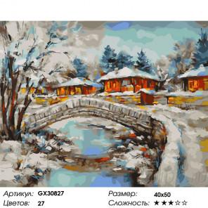 Сложность и количество цветов Оттепель Раскраска картина по номерам на холсте GX30827