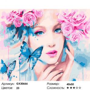Сложность и количество цветов Девушка с бабочками Раскраска картина по номерам на холсте GX30666
