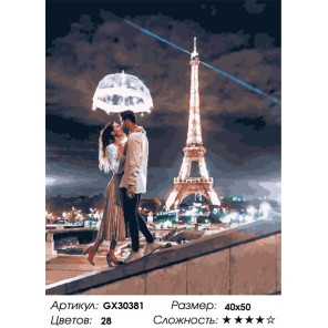 Сложность и количество цветов Поцелуй в Париже Раскраска картина по номерам на холсте GX30381