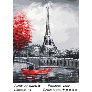 Сложность и количество цветов Грустный Париж Раскраска картина по номерам на холсте GX30365