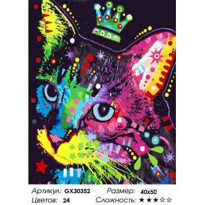 Сложность и количество цветов Разноцветный кот с короной Раскраска картина по номерам на холсте GX30352
