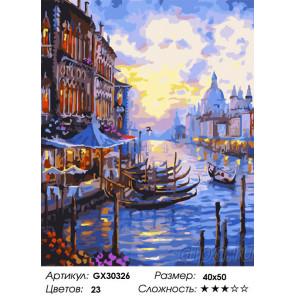 Сложность и количество цветов Каналы Венеции Раскраска картина по номерам на холсте GX30326