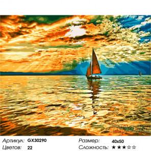 Сложность и количество цветов Парусник в солнечных лучах Раскраска картина по номерам на холсте GX30290