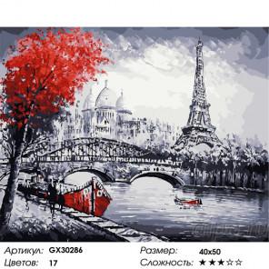 Сложность и количество цветов Осень в Париже Раскраска картина по номерам на холсте GX30286