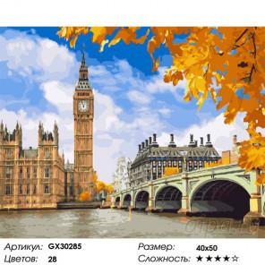 Сложность и количество цветов Лондонский мост Раскраска картина по номерам на холсте GX30285