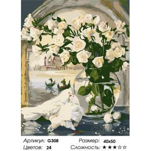 Сложность и количество цветов Букет из роз и голуби Раскраска картина по номерам на холсте G308