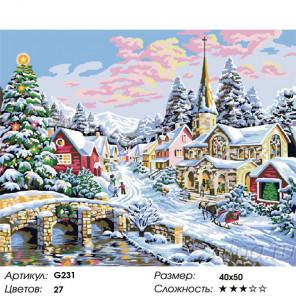 Сложность и количество цветов Рождественская зима Раскраска картина по номерам на холсте G231