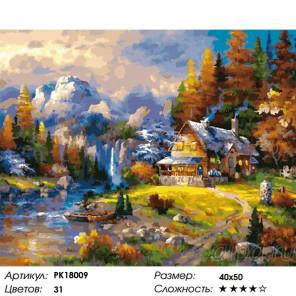 Сложность и количество цветов Домик в горах Раскраска картина по номерам на холсте PK18009