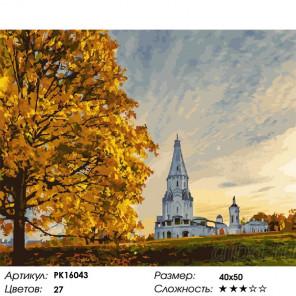 Сложность и количество цветов Осень в Коломенском Раскраска картина по номерам на холсте PK16043
