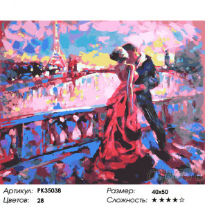 Сложность и количество цветов Свидание в Париже Раскраска картина по номерам на холсте PK35038