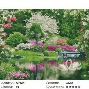 Сложность и количество цветов Тихая заводь Алмазная мозаика вышивка на подрамнике GF1271