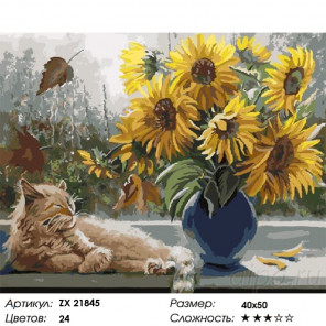 Сложность и количество цветов Кот и подсолнухи Раскраска картина по номерам на холсте ZX 21845