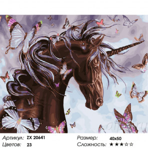 Сложность и количество цветов Единорог и бабочки Раскраска картина по номерам на холсте ZX 20641