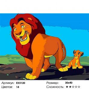 Сложность и количество цветов Король лев Раскраска картина по номерам на холсте EX5120