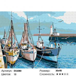 Сложность и количество цветов Яхт-клуб Раскраска картина по номерам на холсте EX6080