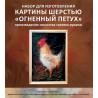 Огненный петух Картина из шерсти с рамкой SH015