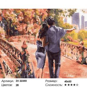 Сложность и количество цветов Влюбленные на мосту Раскраска картина по номерам на холсте ZX 22355