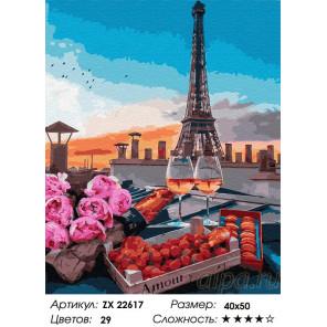 Сложность и количество цветов Романтический ужин в Париже Раскраска картина по номерам на холсте ZX 22617