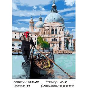 Сложность и количество цветов Лазурная Венеция Раскраска картина по номерам на холсте GX31652