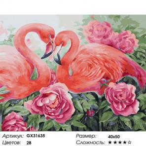 Сложность и количество цветов Фламинго в цветах Раскраска картина по номерам на холсте GX31635