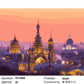 Сложность и количество цветов Спас на Крови Раскраска картина по номерам на холсте PK15008
