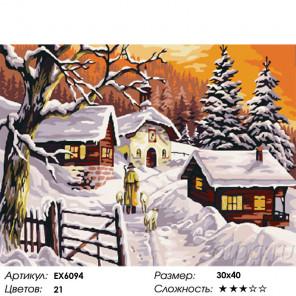 Сложность и количество цветов Зимняя тропинка Раскраска картина по номерам на холсте EX6094