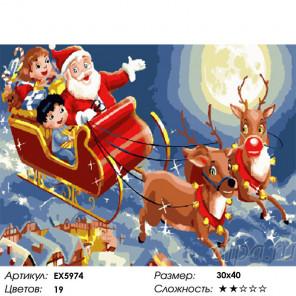 Сложность и количество цветов Дед Мороз в оленьей упряжке Раскраска картина по номерам на холсте EX5974