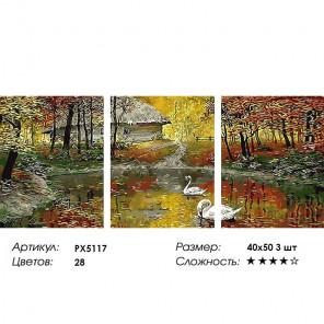 Сложность и количество цветов Лебеди в осеннем пруду Триптих Раскраска картина по номерам на холсте PX5117