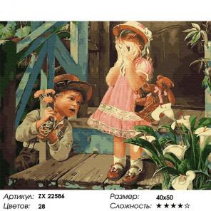 Прятки Раскраска картина по номерам на холсте ZX 22586