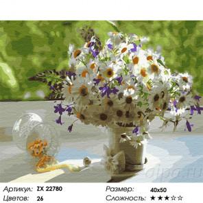 Сложность и количество цветов Ромашковый букет Раскраска картина по номерам на холсте ZX 22780
