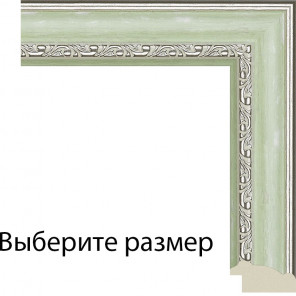 Выберите размер Паула (зеленая) Рамка для картины без подрамника N241