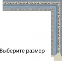 Выберите размер Антарио Рамка для картины на подрамнике N243