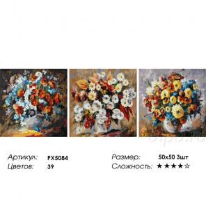 Красочные букеты Триптих Раскраска картина по номерам на холсте PX5084