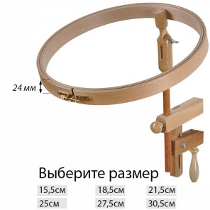 Выберите размер Пяльцы круглые с замком и креплением для стола (высота обода 24 мм) Klass&Gessmann