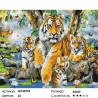 Тигриное семейство Раскраска картина по номерам на холсте