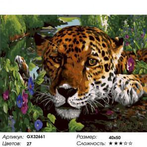 Сложность и количество цветов Леопард среди цветов Раскраска картина по номерам на холсте GX32661