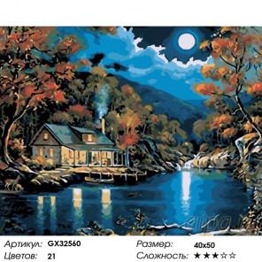 Сложность и количество цветов Лунный причал Раскраска картина по номерам на холсте GX32560