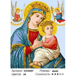 Икона Богородицы Неустанной Помощи Раскраска картина по номерам на холсте GX32507